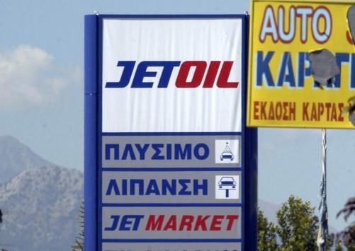 Νέα βόμβα στην αγορά! Στο άρθρο 99 του πτωχευτικού κώδικα και η Jetoil της οικογένειας Μαμιδάκη