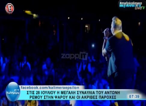 Αντώνης Ρέμος: Πόσο κοστίζει το τραπέζι για τη συναυλία του στην Ψαρρού;