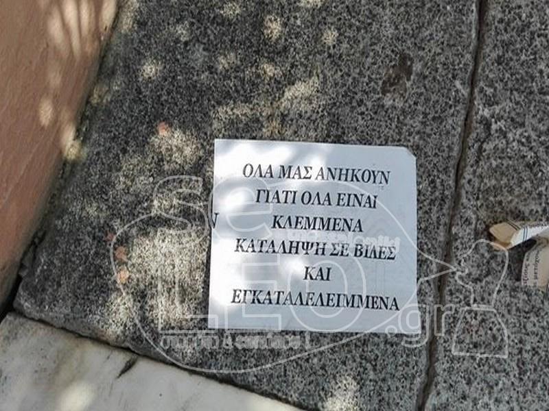 ΦΩΤΟ από seleo.gr