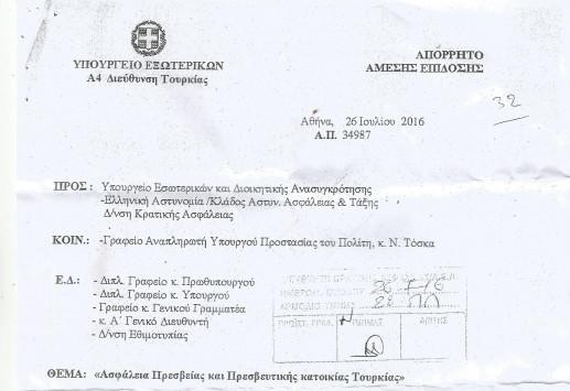 """Απόρρητο έγγραφο του Υπουργείου Εξωτερικών στη δημοσιότητα από τον """"Ρουβίκωνα""""! Αναφέρεται στο περιστατικό της επίθεσης στην Τουρκική Πρεσβεία"""
