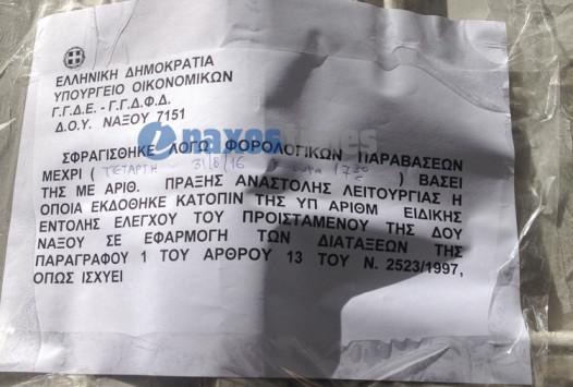 Νάξος: Ο έλεγχος των εφοριακών οδήγησε στην εικόνα που βλέπετε - Τους σφράγισαν για φοροδιαφυγή [pics]