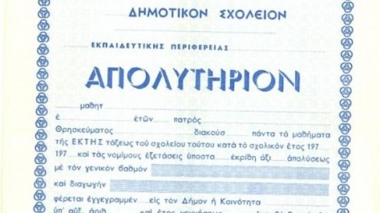 ΦΩΤΟ από eleftheria.gr