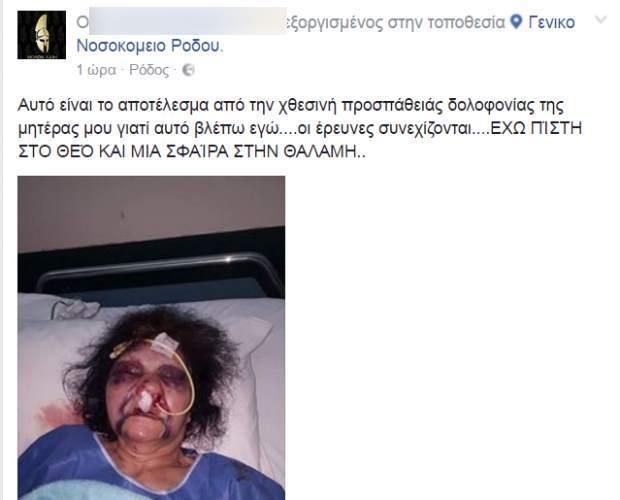 ΦΩΤΟ από dimokratiki.gr