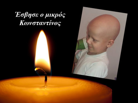 Άργος: Συγκλονίζει ο θάνατος του μικρού Κωνσταντίνου - Συγκίνηση σε ολόκληρη τη χώρα για τον μικρό ήρωα [pic]