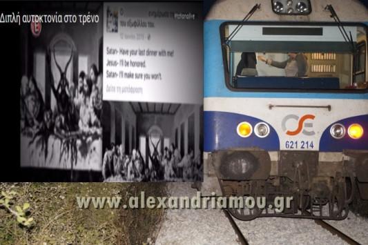Ανατροπή στις αυτοκτονίες των 17χρονων στις ράγες των τρένων! Σατανισμός πίσω από τη διπλή τραγωδία;