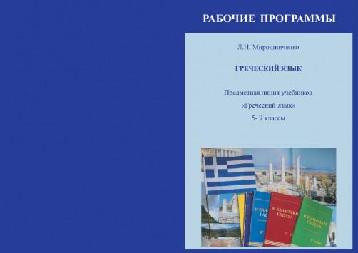 Τα ελληνικά θα διδάσκονται ως ξένη γλώσσα στα σχολεία της Ρωσίας