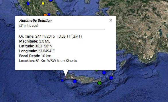 Σεισμός στην Κρήτη! Κουνήθηκαν τα Χανιά