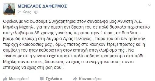 ΦΩΤΟ από cretapost.gr