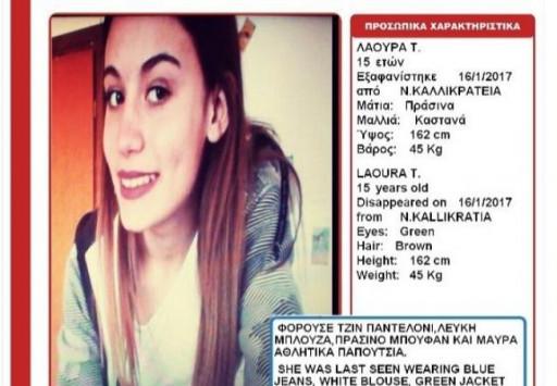 Αυτή είναι η 15χρονη Λάουρα που εξαφανίστηκε στη Χαλκιδική