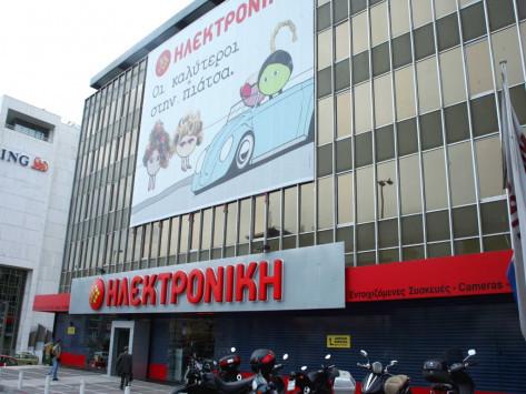 Ηλεκτρονική Αθηνών: Σε πλειστηριασμό τα εμπορεύματα της - Πού θα εκτεθούν