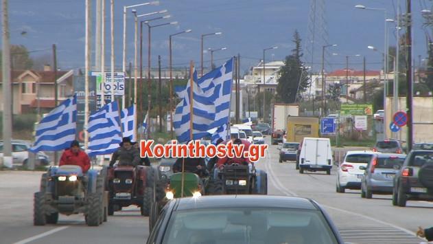 Μπλόκα Αγροτών: Ξεσηκωμός στην Κόρινθο - Πορεία με τρακτέρ στο κέντρο της πόλης [vid]