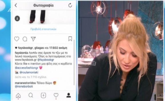 Φαίη Σκορδά: Έμεινε έκπληκτη με το like από τον Γιώργο Λιάγκα!