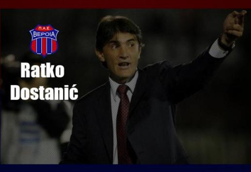 Βέροια: Προπονητής ξανά ο Ντόστανιτς