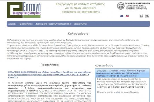 Voucher 29-64 Κατάρτιση και πιστοποίηση: Αποτελέσματα και ενστάσεις