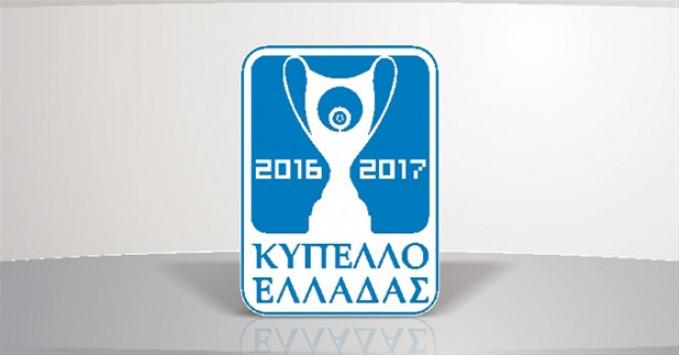 Κύπελλο Ελλάδας: Πότε θα πραγματοποιηθεί η κλήρωση των ημιτελικών
