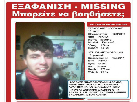 Συναγερμός: Εξαφανίστηκε ο 16χρονος Στέλιος από την Νίκαια