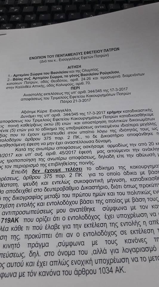 Η αίτηση που κατέθεσε ο δικηγόρος του Αρτέμη Σώρρα