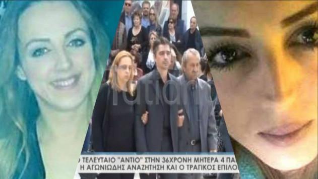 """Μαρία Ιατρού: """"Ήταν ένας επίγειος άγγελος"""" - Το χρονικό της εξαφάνισης και ο τραγικός επίλογος"""
