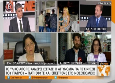 Θεσσαλονίκη: Τι έδειξε το στίγμα από το κινητό του γιατρού στην υπόθεση δολοφονίας της 36χρονης