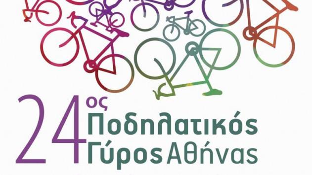 Προσοχή και υπομονή - 24ος Ποδηλατικός Γύρος της Αθήνας: Οι κυκλοφοριακές ρυθμίσεις