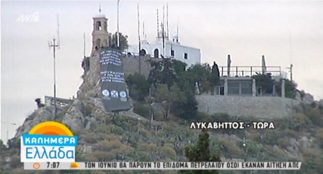 Απεργία: Πανό στον Λυκαβηττό – Άρχισαν από νωρίς οι κινητοποιήσεις