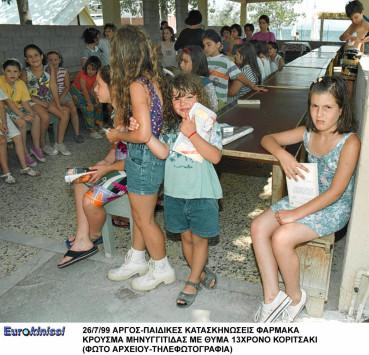 Παιδικές κατασκηνώσεις δήμου Αθηναίων: Έως αύριο 26/5 οι εγγραφές