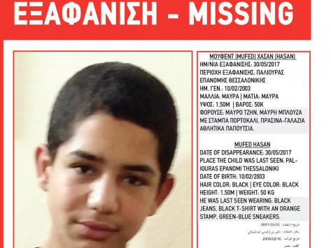 Εξαφανίστηκε 14χρονο αγόρι από την Επανομή Θεσσαλονίκης