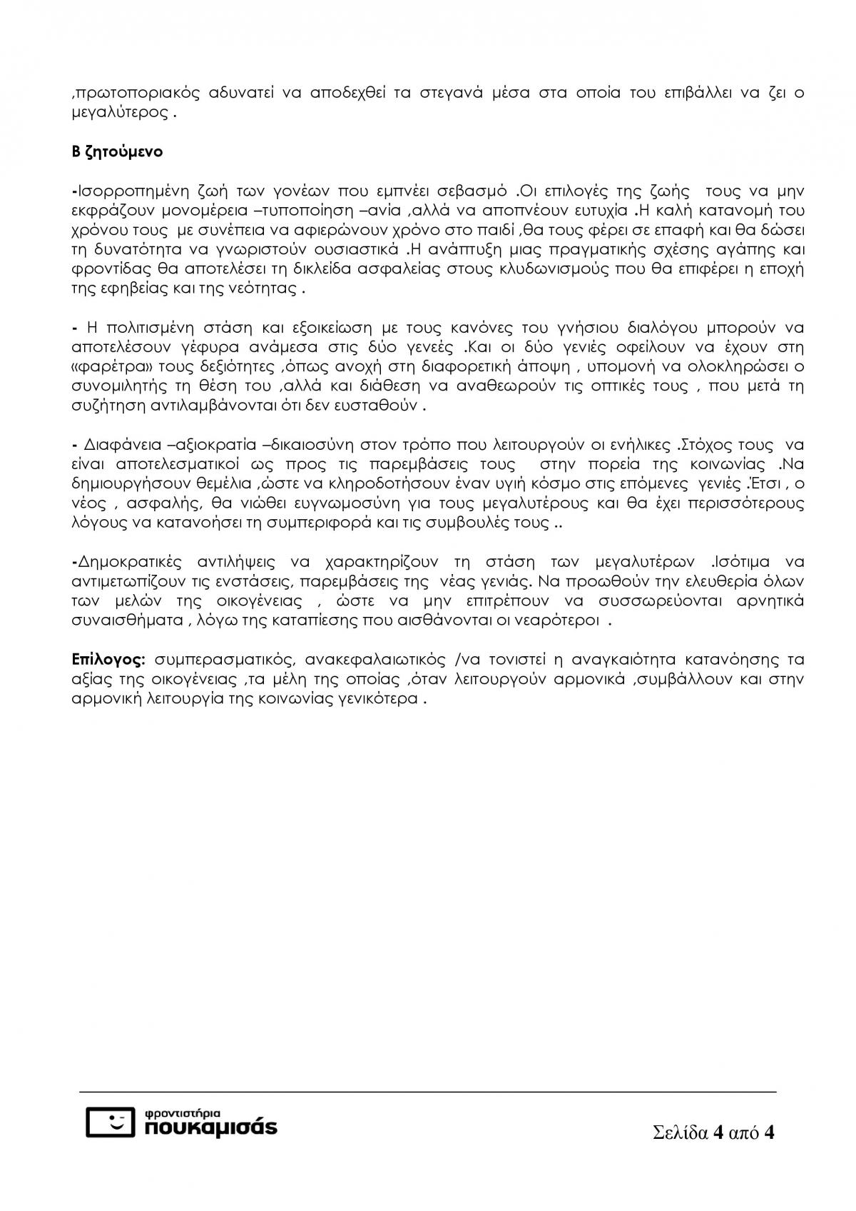 8ce669de9bef Πανελλήνιες Πανελλαδικές 2017  Θέματα και απαντήσεις - Ειδήσεις