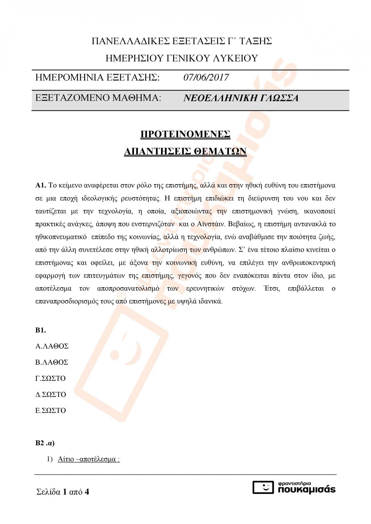 15ff5d4bf83b Το newsit.gr δημοσιεύει τα θέματα στο μάθημα Έκθεση – Ελληνική Γλώσσα ΓΕΛ  σήμερα