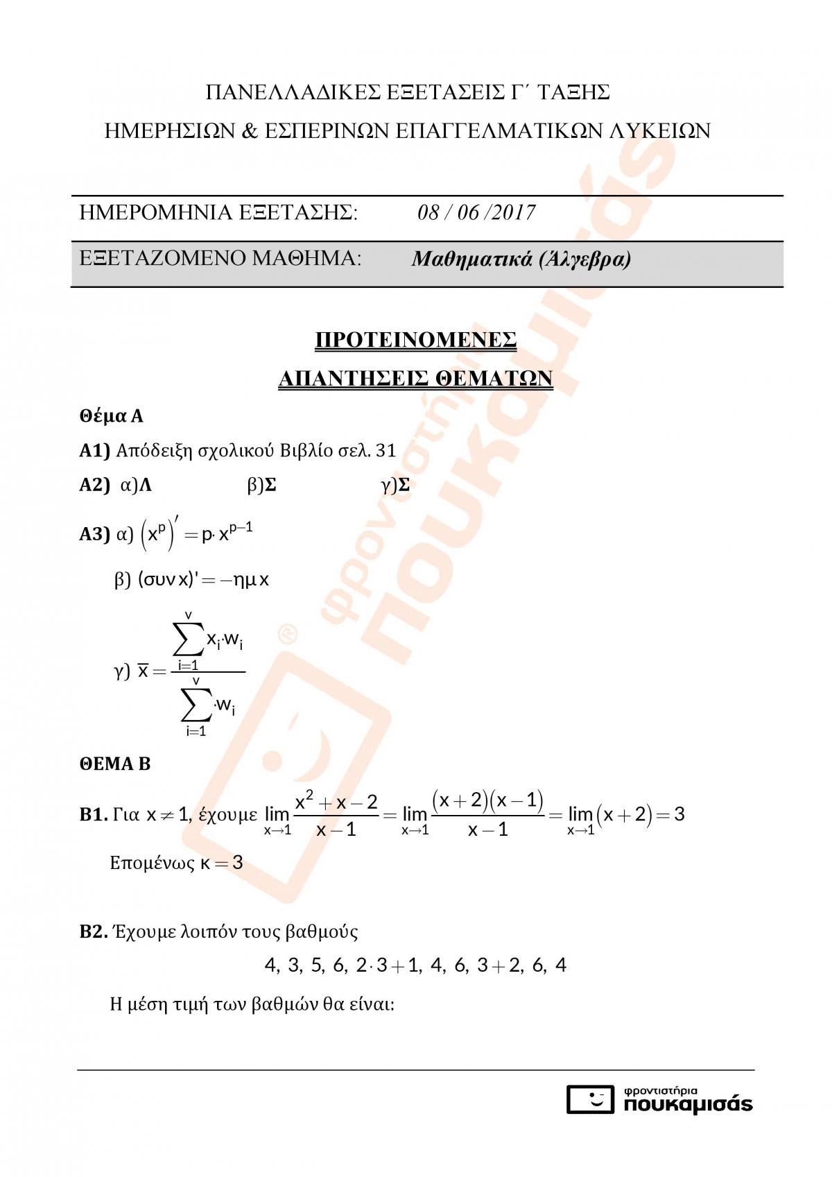 2aa7fc7579b0 Πανελλήνιες 2017  ΤΕΛΙΚΕΣ απαντήσεις στα θέματα στα Μαθηματικά ΕΠΑΛ ...