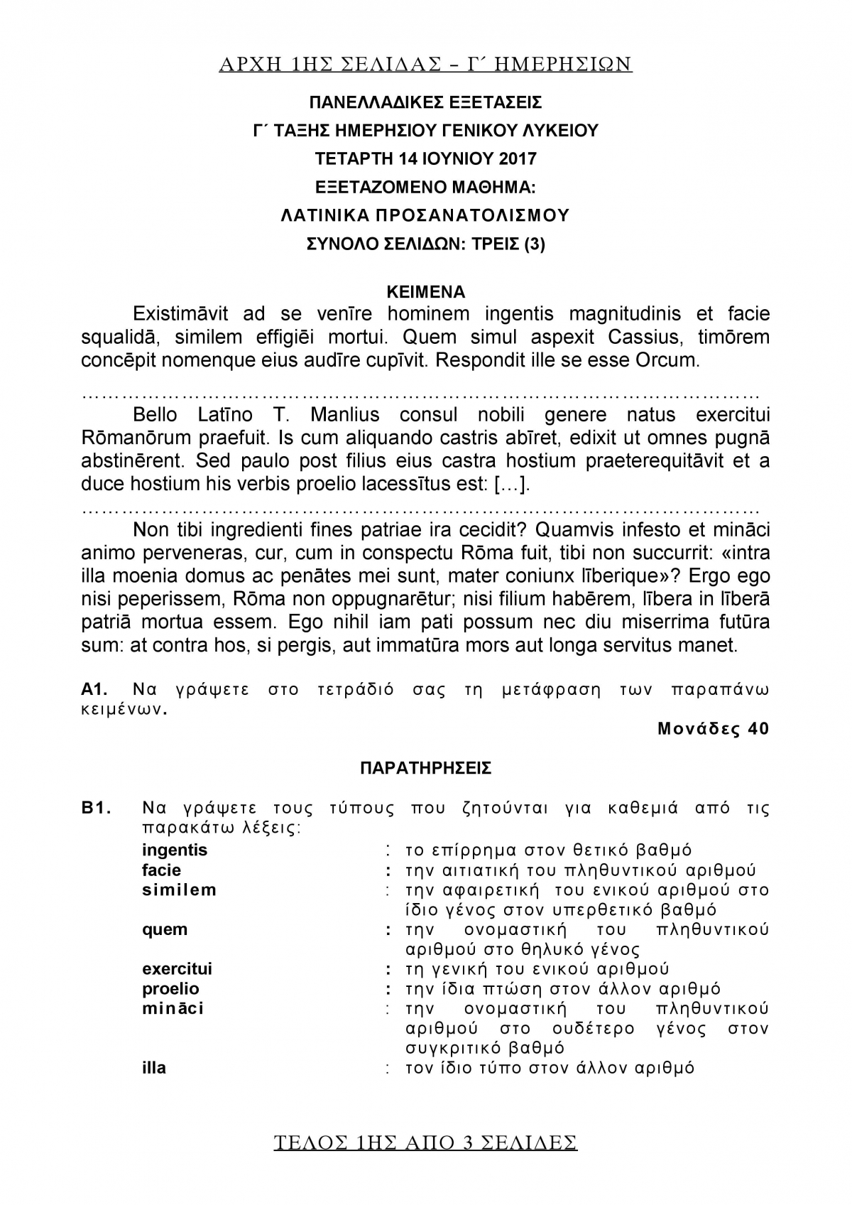 c8837209c4d8 Εδώ μπορείτε να δείτε τις προτεινόμενες απαντήσεις από τα Φροντιστήρια  Πουκαμισάς (η σελίδα ανανεώνεται συνεχώς). Δείτε τα θέματα στα Λατινικά.