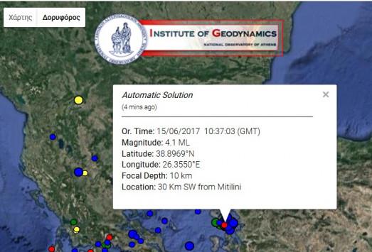 Σεισμός ΤΩΡΑ στη Μυτιλήνη!