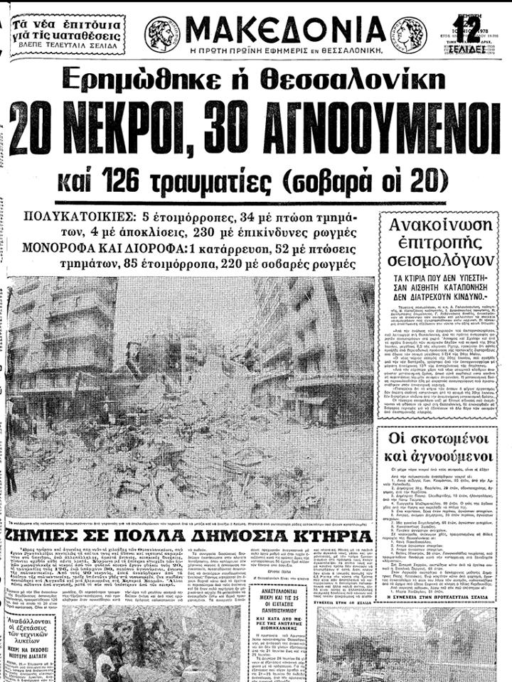 seismos-11 39 χρόνια μετά τον φονικό σεισμό της Θεσσαλονίκης [εικόνες & βίντεο]