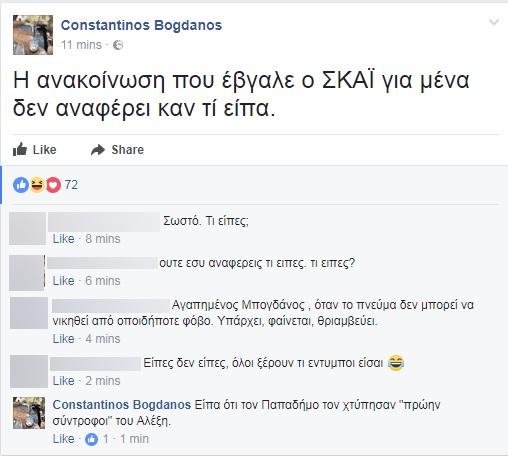 Σάλος με τους υπαινιγμούς Μπογδάνου για Τσίπρα- Τον «κρέμασε» ο ΣΚΑΪ – Δηκτική απάντηση Μαξίμου