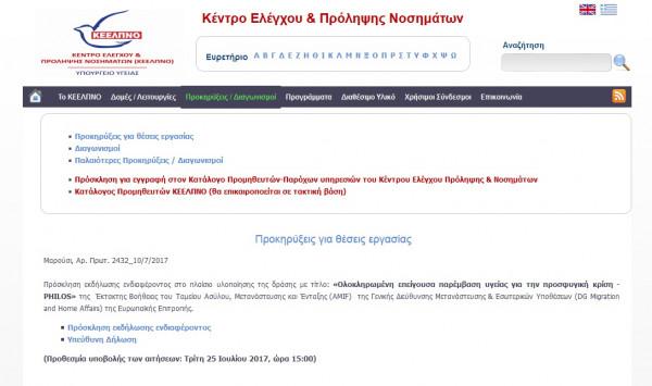 Προκήρυξη θέσεων εργασίας στο πλαίσιο υλοποίησης του προγράμματος PHILOS