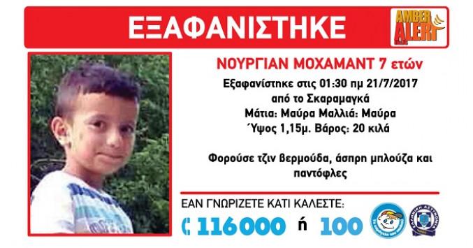 Τραγωδία: Νεκρός ο 7χρονος που είχε εξαφανιστεί από τον Σκαραμαγκά