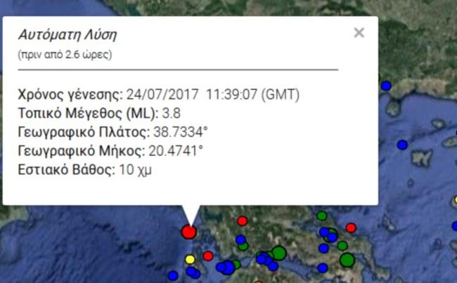 Σεισμός 3,8 Ρίχτερ στη Λευκάδα – Στα 10 χιλιόμετρα το εστιακό του βάθος