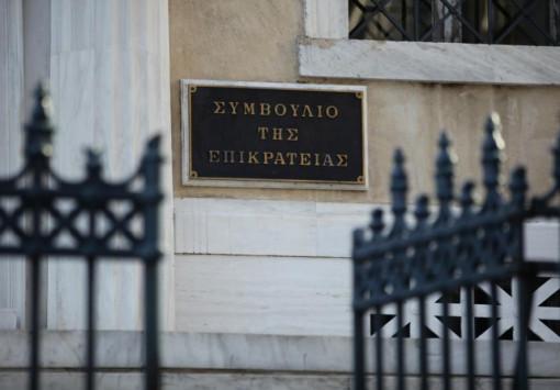 Μειώθηκε από το ΣτΕ η πειθαρχική ποινή πρώην υπαλλήλου της Γενικής Γραμματείας Μέσων Ενημέρωσης
