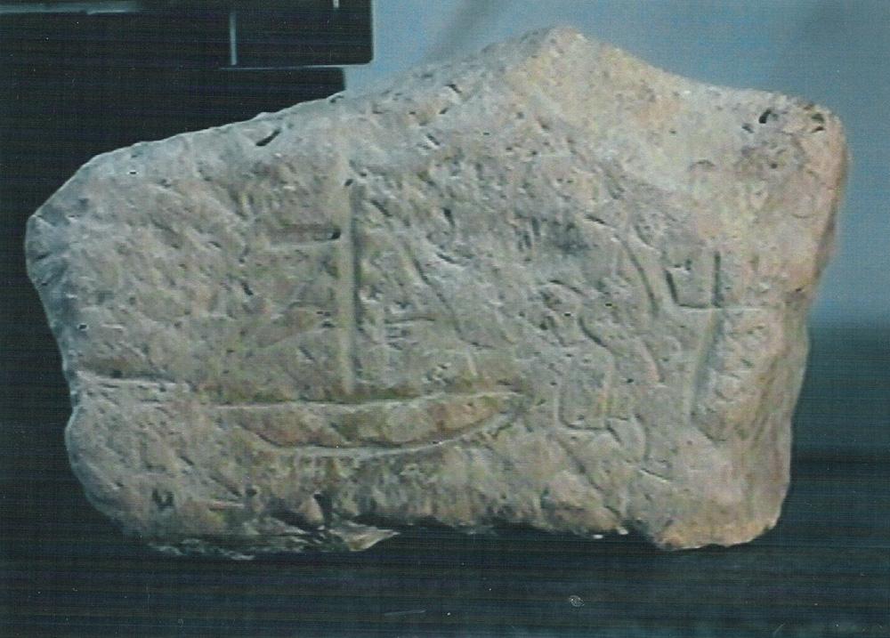 Μια από τις πινακίδες που βρέθηκαν πρώτες και έκαναν του αρχαιολόγους να συνεχίσουν την ανασκαφή.