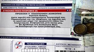 9,2% αύξηση στη ΔΕΗ ανακοίνωσε ο Αποτυχημένος Παπακωνσταντίνου.