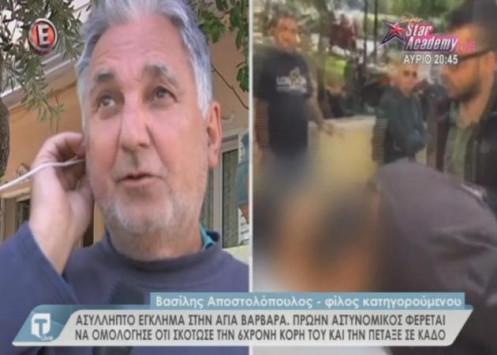 Συγκλονίζει η μαρτυρία φίλου του πατέρα που ομολόγησε πως σκότωσε την κόρη του [vid]