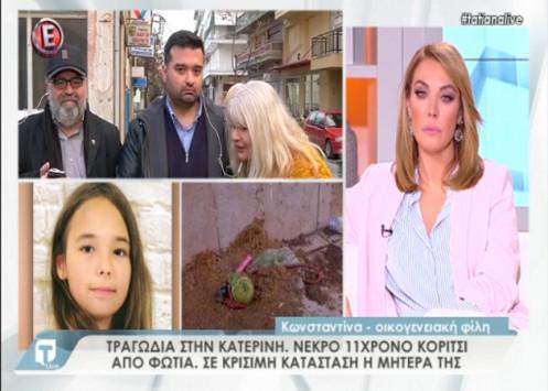 Σοκαρισμένη η Κατερίνη με το θάνατο της 11χρονης από φωτιά - Σε κρίσιμη κατάσταση η μητέρα της [vid]