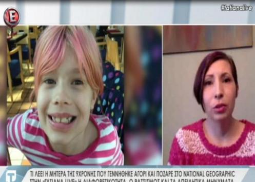 Η 9χρονη που γεννήθηκε αγόρι πόζαρε στο εξώφυλλο του Νational Geographic! Τι λέει η μητέρα της στην Tatiana Live;