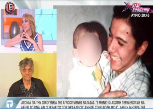 """Αγωνία για την οικογένεια της αγνοούμενης Νατάσας - """"3 μήνες και ακόμη περιμένουμε να δείξει το DNA ανήκει στην κόρη μου"""", λέει η μάνα της"""