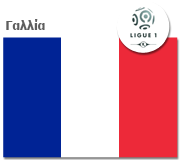 Πρωτάθλημα Γαλλίας | Newsit.gr