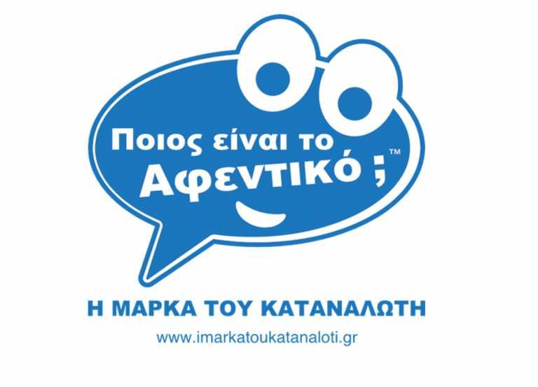 Η ΑΒ Βασιλόπουλος απαντά στο μεγάλο ερώτημα: Ποιος είναι το Αφεντικό;