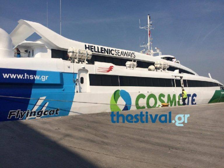 Θεσσαλονίκη: Σάλπαρε το πρώτο πλοίο για Σποράδες – Οι τιμές και οι εκπτώσεις [pic, vids]