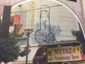 Γέμισαν την Αθήνα… πέη!