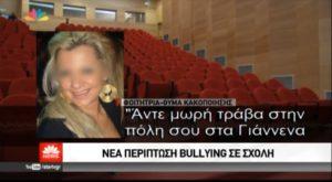 Κομοτηνή: Σοκάρει η φοιτήτρια, θύμα ξυλοδαρμού – «Κάθε μέρα κλαίω, με ενοχλούν ακόμα»