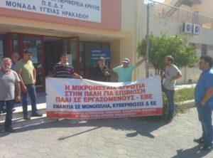 Ηράκλειο: Παράσταση διαμαρτυρίας αγροτών στα γραφεία του ΕΦΚΑ